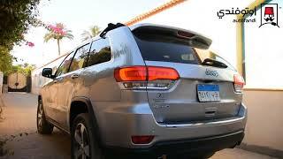 تجربة قيادة جيب جراند شيروكي   Jeep Grand Cherokee review