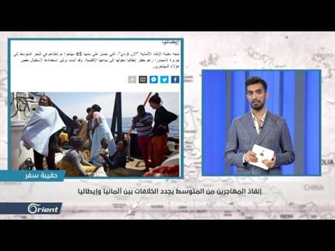 بعد غرق سوري في ألمانيا ... تحذيرات هامة لسلامة اللاجئين - حقيبة سفر  - 16:53-2019 / 7 / 12