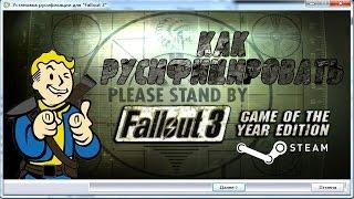 Как русифицировать Fallout 3.