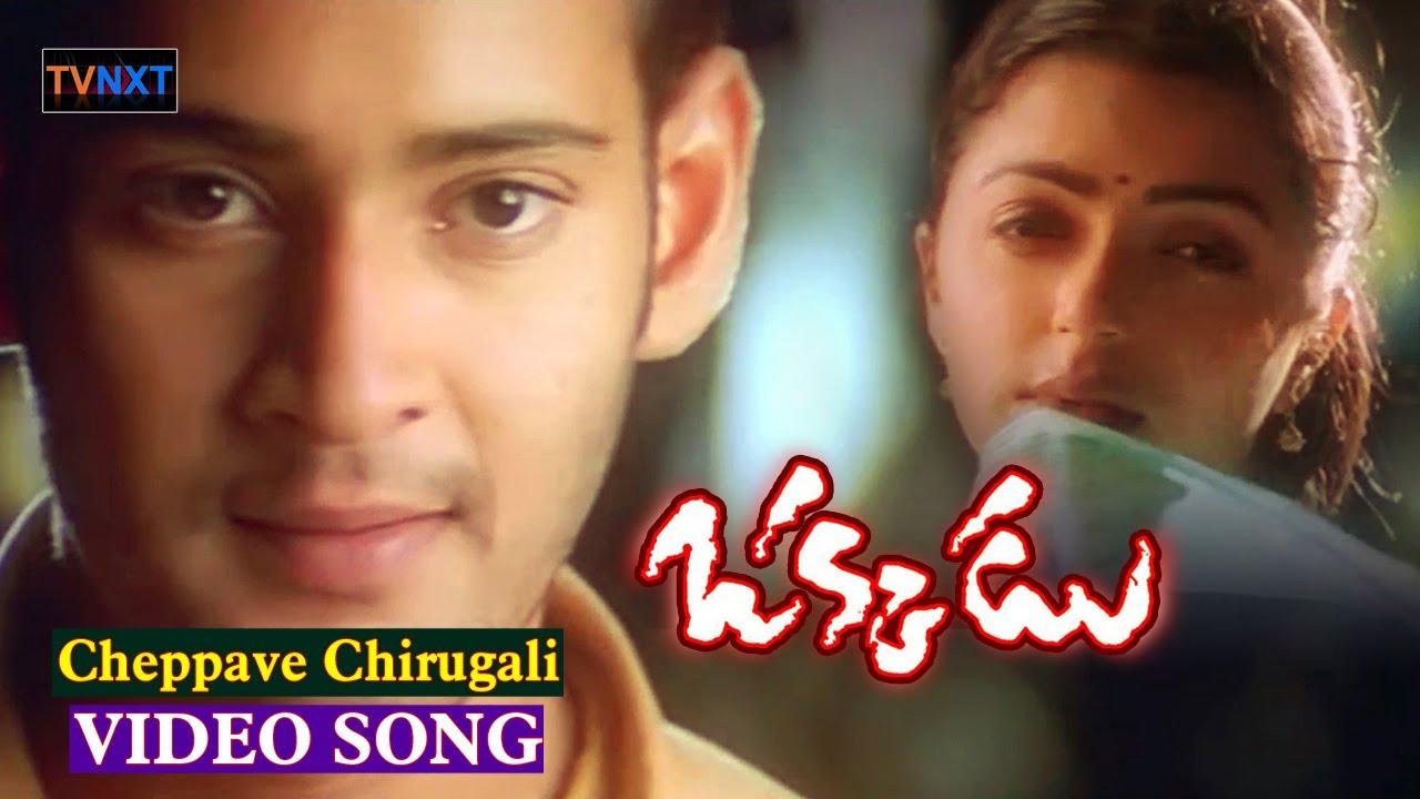 Download Cheppave Chirugali Video Song || Okkadu Movie || Mahesh Babu Super Hit Song, Bhoomika || TVNXT