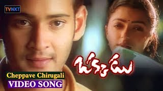 Cheppave Chirugali Video Song - Okkadu Movie || Mahesh Babu Super Hit Song, Bhoomika || TVNXT