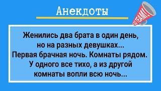 Анекдоты Женились два брата Подборка Веселых Анекдотов Юмор и Смех