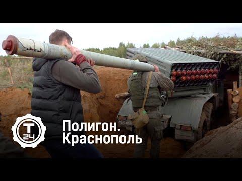 Краснополь | Полигон