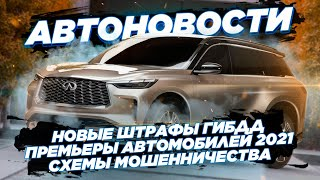 Новые схемы авто мошенничества , премьеры авто 2021 года, рейды и штрафы гибдд в мае