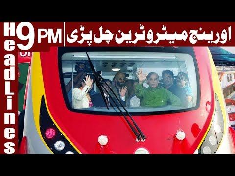 Orange Line Metro Train makes its first run - Headlines & Bulletin 9 PM - 26 Feb 2018 - Express News