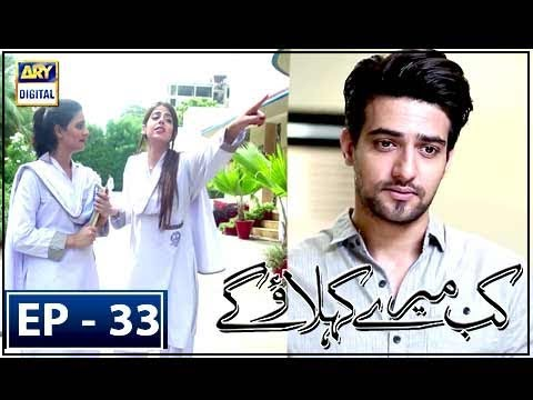 Kab Mere Kehlaoge - Episode 33 - 20th February 2018 - ARY Digital Drama