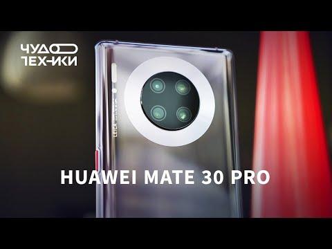 Обзор Huawei Mate 30 Pro — мощь!