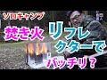【ソロキャンプ】焚き火用アルミリフレクター実践使用可能!