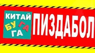 Китай BUGAGA умер ! Разоблачение Серхио !!! Новый сериал Фирамира и Китай Бугага