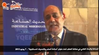 يقين |  رئيس مركز بحوث الفلزات : صناعة الصلب لاغني عنها لحركة التنمية في مصر
