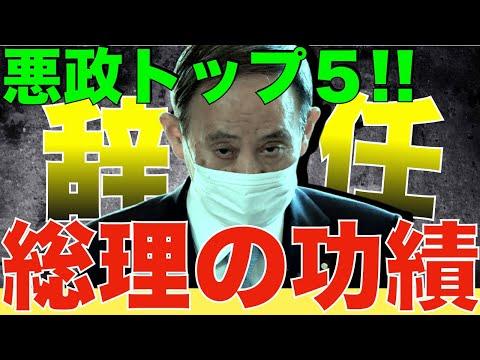 【菅総理の悪政TOP5】辞任する人を悪く言うのは心苦しいですが、事実ですので仕方ありません。菅首相、医療逼迫を起こし、私権を制限し、国民や事業者を助けなかったこと…忘れません。