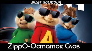 ZippO-Остаток Слов   Голосами Бурундуков