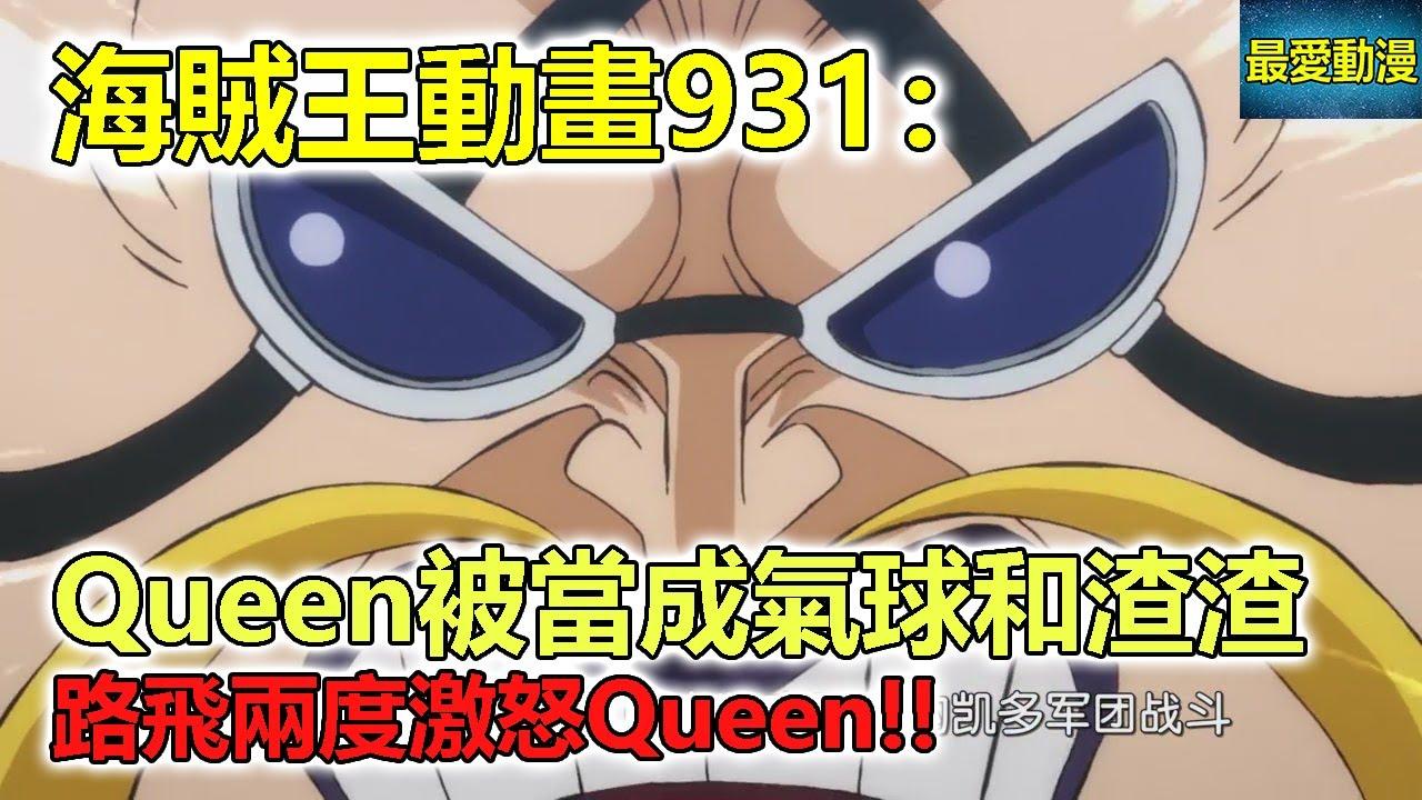 海賊王動畫931:Queen被當成氣球和渣渣,路飛兩度激怒Queen!!
