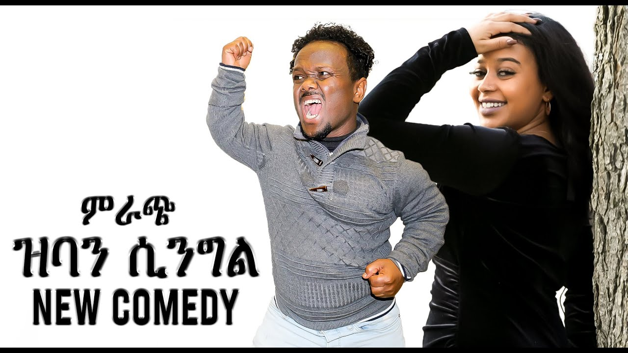 New Eritrean Comedy 2021 -  Ziban Single | ዝባን ሲንግል - Ebi Mirach