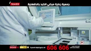 جمعية رعاية مرضي الكبد -  لعلاج أمراض الكبد والجهاز الهضمي