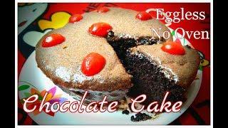 Eggless Chocolate Cake Recipe | Without Condensed Milk and Cream | No Oven Chocolate Cake Recipe