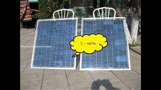 Сонячна електростанція своїми руками Докладна інструкція складання год-1