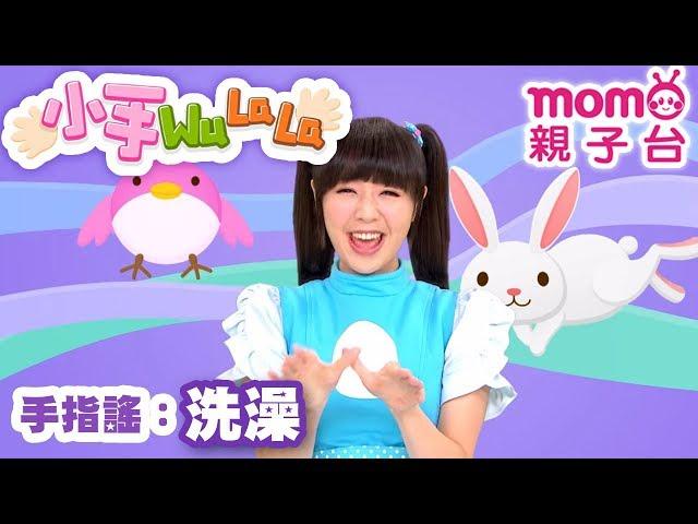 momo親子台 |【洗澡】小手WuLaLa S2 EP 19官方HD完整版】第二季 第19集~甜甜姐姐帶著大家一起玩手指搖
