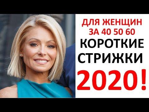 ПОПУЛЯРНЫЕ КОРОТКИЕ СТРИЖКИ 2020! ДЛЯ ЖЕНЩИН 45+