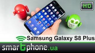 Samsung Galaxy S8 Plus - Обзор флагмана 2017 года