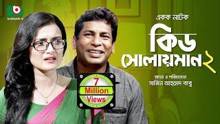 ঈদ নাটক - কিড সোলয়মান ২ | Kid Solaiman 2 | Full Ep | Mosharraf Karim, Nadia | Eid Comedy Natok