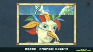 格林文化 繪本動畫:「魔笛」30s Sneak Peek