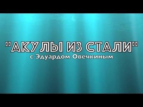 Акулы из Стали с Эдуардом Овечкиным