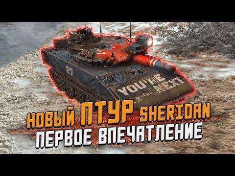 ПТУР Sheridan - Первое впечатление в рандоме. Как играть? / Wot Blitz