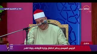 تغطية كاملة لإحتفال وزارة الأوقاف بليلة القدر بحضور الرئيس عبد الفتاح السيسي
