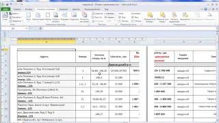 как ... распечатать таблицу Excel целиком на листе