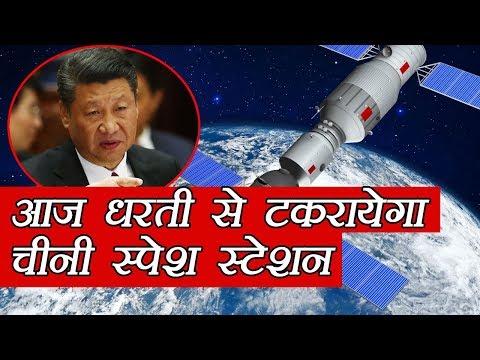 आज earth से टकरा सकता है 7 टन का Chinese space station, यहां गिरने की आशंका!