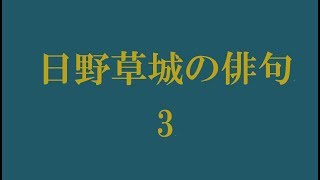 日野草城の俳句。3