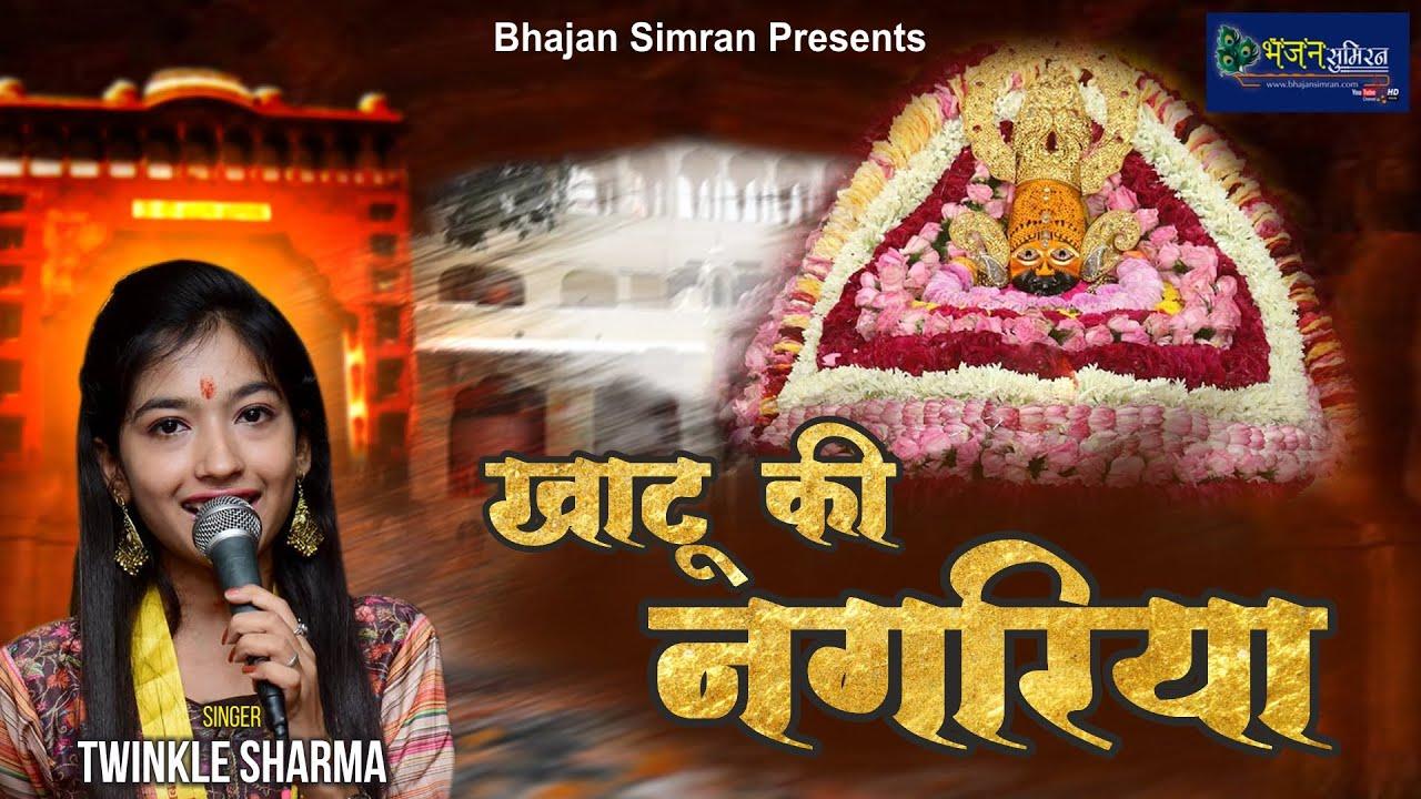 Khatu ki Nagariya | खाटूश्याम जी का नया भजन 2021 | Twinkle Sharma Bhajan | #Ekadashi Special Bhajan