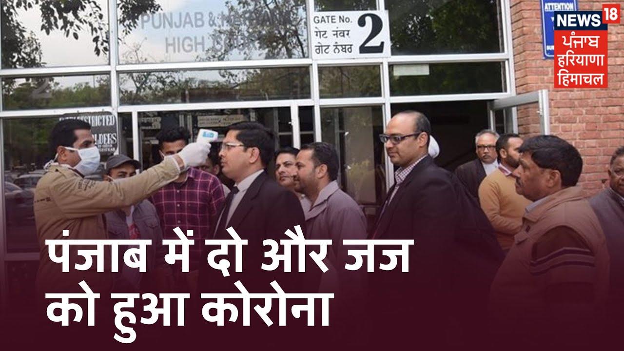 Ludhiana की Judicial Magistrate Rajveer Kaur, Jalandhar की Judge Harmeet Puri भी कोरोना संक्रिमत