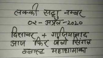 02,अप्रैल 2020 आज होगा म्हाब्लास्ट ।। #sattaking #sattablast