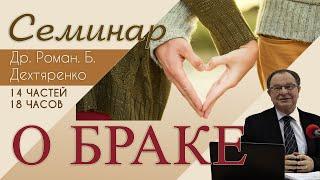 10. Семинар о браке - Др. Роман. Б. Дехтяренко