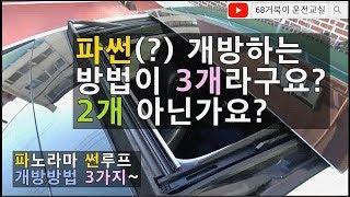 [자동차 기능] 파노라마 썬루프 개방하는 방법 3가지 …