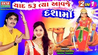 Yaad Karu Tya Aavje Dashamaa || Jignesh Kaviraj || Shital Thakor || HD Songs || Ekta Sound