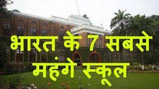 भारत के सबसे 7 महंगे स्कूल | India's 7 most expensive schools ( hindi )