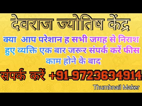 Astrologer In Delhi | #Devrajjyotish | Love Problem Solution Free Vashikaran