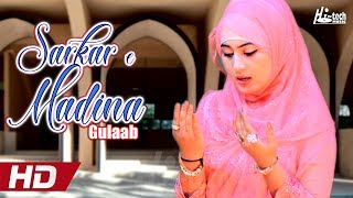 SARKAR E MADINA - GULAAB - OFFICIAL HD VIDEO - HI-TECH ISLAMIC - BEAUTIFUL NAAT