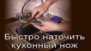 как быстро наточить кухонные ножи. Легко, просто, остро.