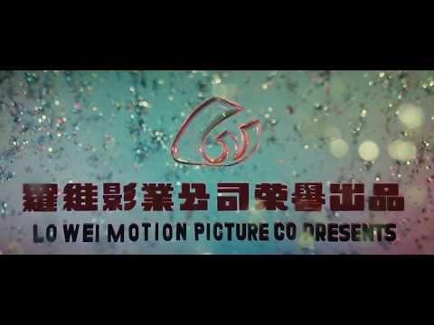 Lowei Motion Picture