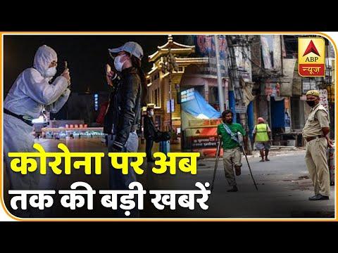 Corona पर अबतक का हर अपडेट    Namaste Bharat Part 1   ABP News Hindi