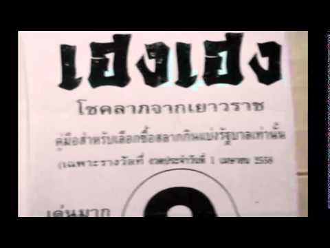 เลขเด็ดงวดนี้ หวยซองเฮงเฮง 1/04/58