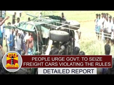 People Urges Govt to Seize Freight cars violating the Rules - Detailed Report   Thanthi TV