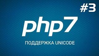 Быстрый старт с PHP 7. Поддержка Unicode. Уроки веб разработки от ProDevZone