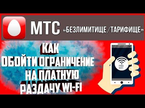 Как раздавать Wi-fi с телефона мтс тарифище/безлимитище (НОВЫЙ 2019 СПОСОБ)