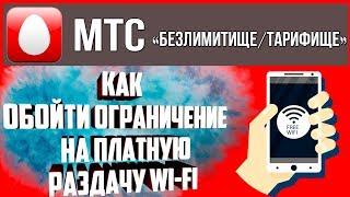 Как Раздавать Wi-fi с Телефона Мтс Тарифище/Безлимитище (НОВЫЙ 2019 СПОСОБ). Какой Интернет Выбрать для Смартфона