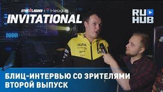 Блиц-интервью со зрителями. Второй Выпуск @ SL i-League Invitational S3 #RoadToTI8